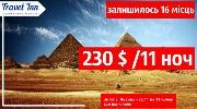 Єгипет ГОРИТЬ ! 11 ночей за ціною 7 !