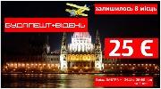 Горят места на тур Будапешт + Вена! на ЗАВТРА!