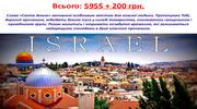 Екскурсійно – паломницький тур: «Ізраїль за 6 днів». Переліт та супровід священника у вартості!