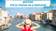 ВЫИГРАЙ ТУР В ИТАЛИЮ НА 8 МАРТА от Travel Inn