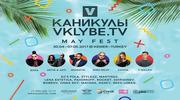 Зажегательные майские праздники с мировыми звездами в Турции