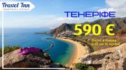 Тенеріфе-острів вічної весни! 11 ночей!