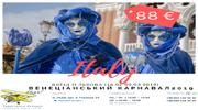 Відвідай карнавальну Венецію! Найочікуваніша та найяскравіша подія в Італії! Автобусні тури!
