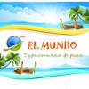 «EL MUNDO»