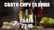 Свято Сиру  та Вина у Львові