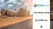 Планируй свои итальянские каникулы