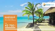 Маврикій: привезіть найяскравіші враження з острова мрії