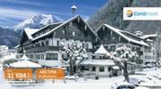 Проведіть казковий зимовий відпочинок у Австрії