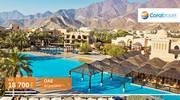 Канікули в ОАЕ в готелі Iberotel Miramar Al Aqah 5*  - найкращий вибір для сімей з дітками