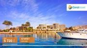 Комфортный регион для семейного отдыха в Египте - это Хургада