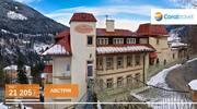 Отправляйтесь в зимнюю сказку, VILLA EXCELSIOR HOTEL 3 *, Австрия.