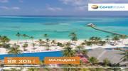 Kandima Maldives 5 * - таких Мальдів ви ще не бачили!