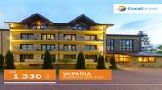 Отели сети Reikartz на Закарпатье гостеприимно приглашают Вас на отдых!