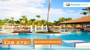 GRAND PALLADIUM PUNTA CANA RESORT & SPA 5*, Пунта Кана