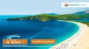 Найкращі ціни на готелі Туреччини у нас