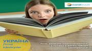 Поспішайте забронювати путівки в дитячі табори в Україні