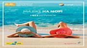 Туроператор Coral Travel пропонує українцям відпочинок за світовими стандартами якості.