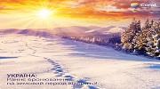 Літо – найвигідніша пора для бронювання зимового відпочинку в Карпатах!