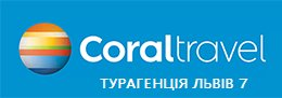 Coral Travel Турагенція Львів 7