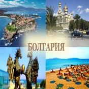 Болгария из киева 2017