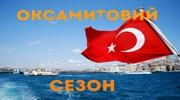 Оксамитовий сезон в Туреччині!