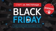 Акція BLACK FRIDAY  в турагентствах TUI