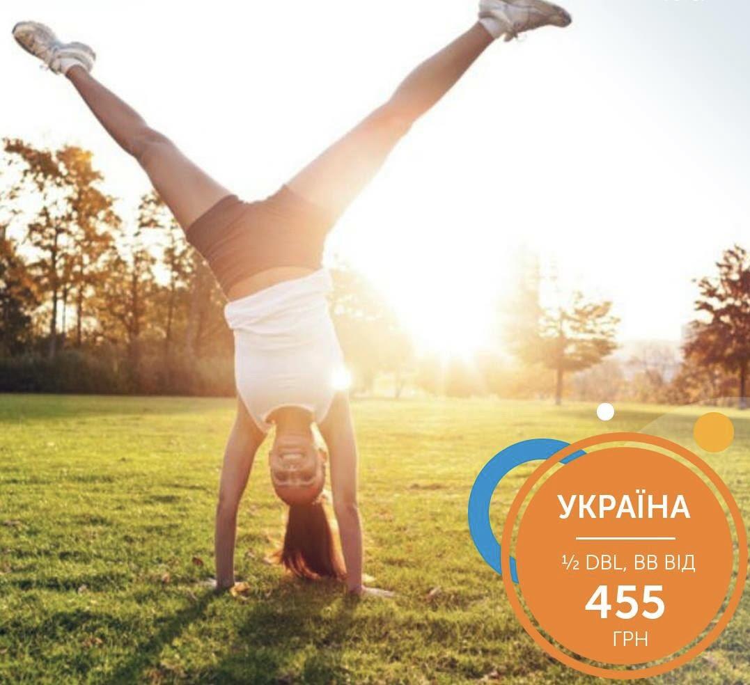 Осінь - найкраща пора для оздоровлення на курортах України