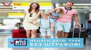 ЗАЙМИ МЕСТО НА ПЛЯЖЕ с акцией Раннее Бронирование Лето 2019!