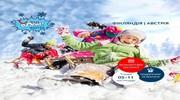 Зимова акція від TUI Boom!