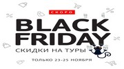 BLACK FRIDAY в TUI!