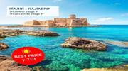 Знижено ціни на гарантовані готелі TUI в Калабрії (Італія)
