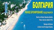 Болгарія для сімейного відпочинку.