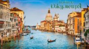 ПЯТЬ ДНЕЙ незабываемых впечатлений !!! ПРЕКРАСНАЯ Венецианка !!!