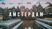 Вікенд в Амстердамі + Берлін та Прага! Знаменитий парк Кекенхоф! ! Акція до 24.02.19 !