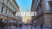 Свято в три дні! Відень та Будапешт всього 3825 грн