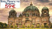Тур вихідного дня Бліц Прага та Берлін