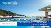 Якщо ви бажаєте відпочити на о.Крит у Deluxe готелі зі знижкою до 50%