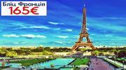 2 дні в найромантичнішому місті Європи в турі Бліц Франція!