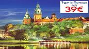 САМЫЙ ДЕШЕВЫЙ уикенд в Польше от 1131грн!
