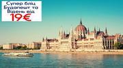 Влаштуйте собі угорські вихідні!