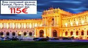 Найкраще знайомство з європейськими містами в турі