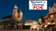 Две ночи в Кракове в туре без ночных переездов