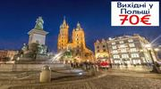 Незабутній вікенд в Польщі та 2 ночі в Кракові в турі \
