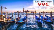 Захоплююча екскурсія на кораблику «Краса венеціанської лагуни» в турі \