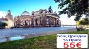 Чудова нагода відвідати Картинну галерею та Скарбницю в Дрездені