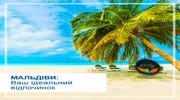 Мальдіви - ваш ідеальний відпочинок