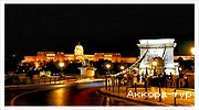 Последние 4 места - Будапешт и   Вена!