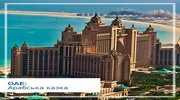 ОАЭ - арабская сказка