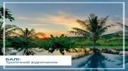 Бали - тропический отдых
