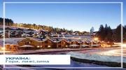 Украина - горы, лыжи, зима